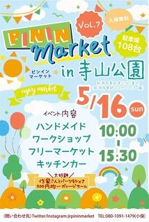 20210516pinin market vol.7_210222_1.jpg
